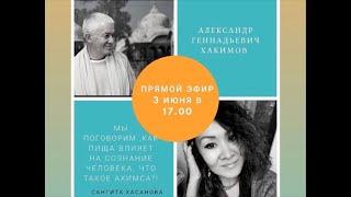 Александр Хакимов Осознанное питание