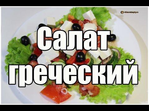 Салат греческий / Greek salad | Видео Рецепт