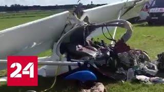 Смотреть видео Упал в поле и развалился: подробности ЧП с самолетом в Подмосковье - Россия 24 онлайн