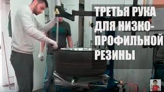 Шиномонтажное оборудование для низкопрофильной резины или Зачем нужна третья рука для шиномонтажа(, 2016-06-14T18:31:53.000Z)