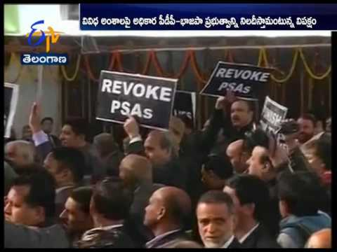 J&K Assembly Budget Session   Opposition Disrespects National Anthem, Creates Ruckus