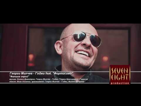 Георги Милчев - Годжи feat. Фортисимо - Фалшив герой (Official video)