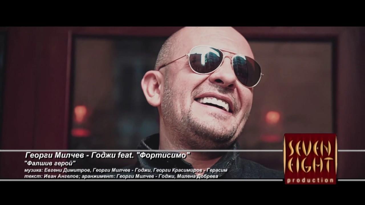 Георги Милчев - Годжи feat. Фортисимо - Фалшив герой