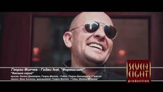 Георги Милчев (Годжи) & КуКу Бенд (Ку-Ку) - Фалшив герой