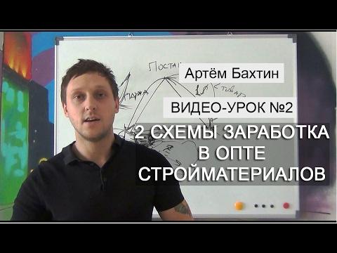 Бизнес с нуля. Видео-урок №2: 2 схемы заработка в опте стройматериалов. Артём Бахтин
