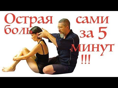 Как быстро снять боль в спине, пояснице и шее: массаж