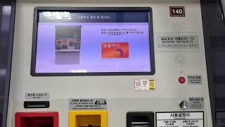 마전역 교통카드 충전기