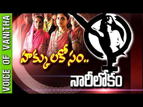 Women's Rights Are Human Rights - Women fight for their rights    Special Focus    Voice of Vanitha