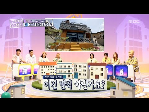 [HOT] look for a house with difficulty, 구해줘! 홈즈 20190714