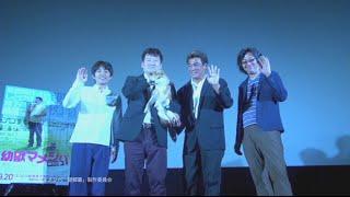 9/20(土)にシネマート新宿で行われた初日舞台挨拶の様子です。 劇場版...