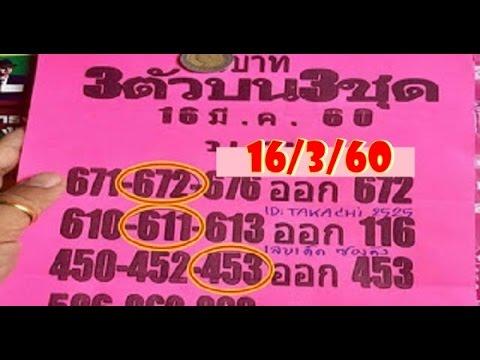 ดังที่สุดในตอนนี้!!หวยซอง 3ตัวบน3ชุด งวด 16/03/60 แม่นมาก (เข้ามา 3งวดซ้อน)