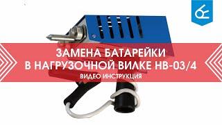 Замена батарейки в нагрузочных вилках НВ-03 и НВ-04