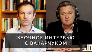 Заочное интервью с Вакарчуком