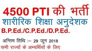 4500 PTI Vacancy 2018 || RSMSSB PTI Vacancy 2018 || Rajasthan PTI Vacancy 2018