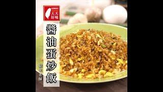 醬油炒飯 蛋炒飯 新手料理零失敗的做法 家常菜料理食譜