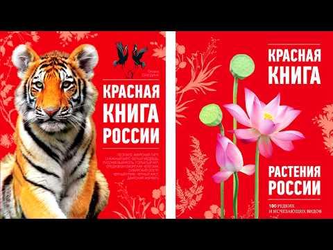 Красная книга России.