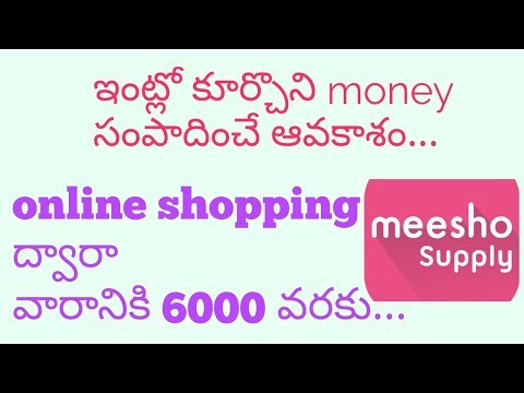 Meesho App Telugu Home Based Online Job L How To Sell Your Products