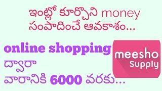 Online Money earning APP FROM HOME Telugu || Earn upto 6000 per week ||