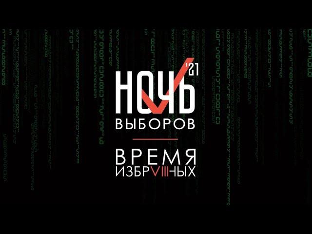 Марафон «Ночь выборов 2021» / LIVE 19.09.21