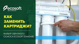 замена картриджей в фильтре обратного осмоса Ecosoft Standard (MO550ECOST)