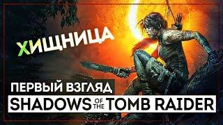 Лара озверела? - Shadow of the Tomb Raider [Первый взгляд | PS4Pro]