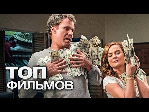 10 КОМЕДИЙНЫХ ФИЛЬМОВ ПРО ОГРАБЛЕНИЯ!
