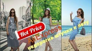 Покупки Алиэкспресс платья до 500 руб, чокеры + конкурс