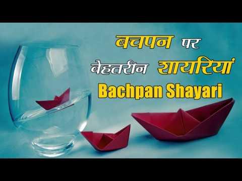 बचपन शायरी   Bachpan Shayari In Hindi   Childhood Shayari