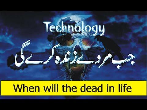When will the dead to life جب مردے زندہ ہونگے  M Imran adeeb  Dajjal illuminati