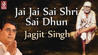 Jai Jai Sai by Jagjit Singh | Shri Sai Dhun | Popular Sai Baba Bhajan Devotional Song
