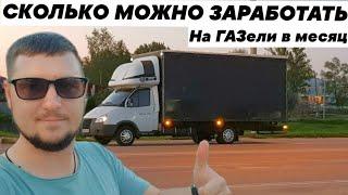 ЗАРАБОТАТЬ МИЛЛИОН НА ГАЗЕЛИ. 1 серия