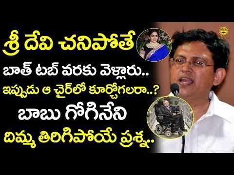 Babu Gogineni Sensational Comments on Media About Sridevi Bath Tub   Media Masters