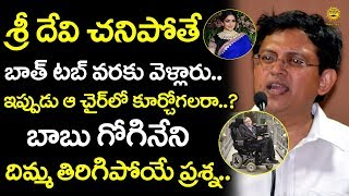 Babu Gogineni Sensational Comments on Media Abo...
