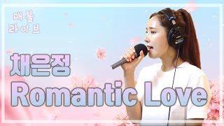 [매불라이브] 채은정 - Romantic Loveㅣ정영진 최욱의 매불쇼(W.현진영데이)