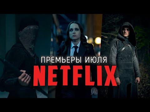 8 Крутых сериалов и фильмов Netflix, выходящих уже в июле - Видео онлайн