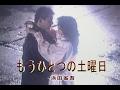 もうひとつの土曜日 (カラオケ) 浜田省吾