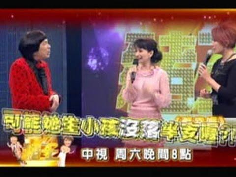 中視2/15「萬秀豬王」#79精采預告/ 蔡幸娟