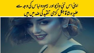 Alizeh Shah Bold Dressing|Alizeh Shah Faces Extreme Criticisms For Wearing Bold In Her Latest Video