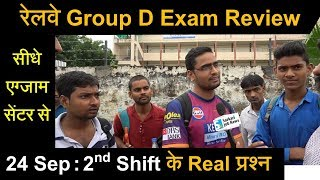 Railway Group D Exam Questions 2nd Shift 24 September Review by Candidates   रेलवे ग्रुप डी प्रश्न