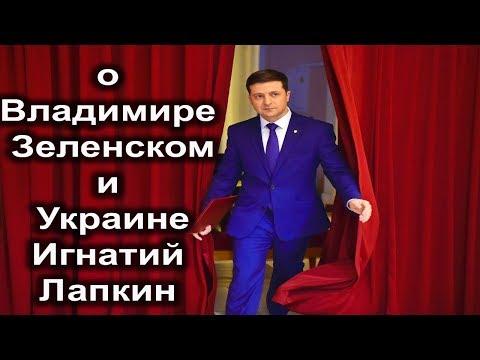 Игнатий Лапкин о Владимире Зеленском и Украине (инаугурация)