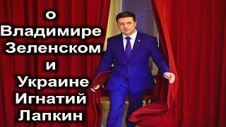 Игнатий Лапкин о Владимире Зеленском и Украине инаугурация