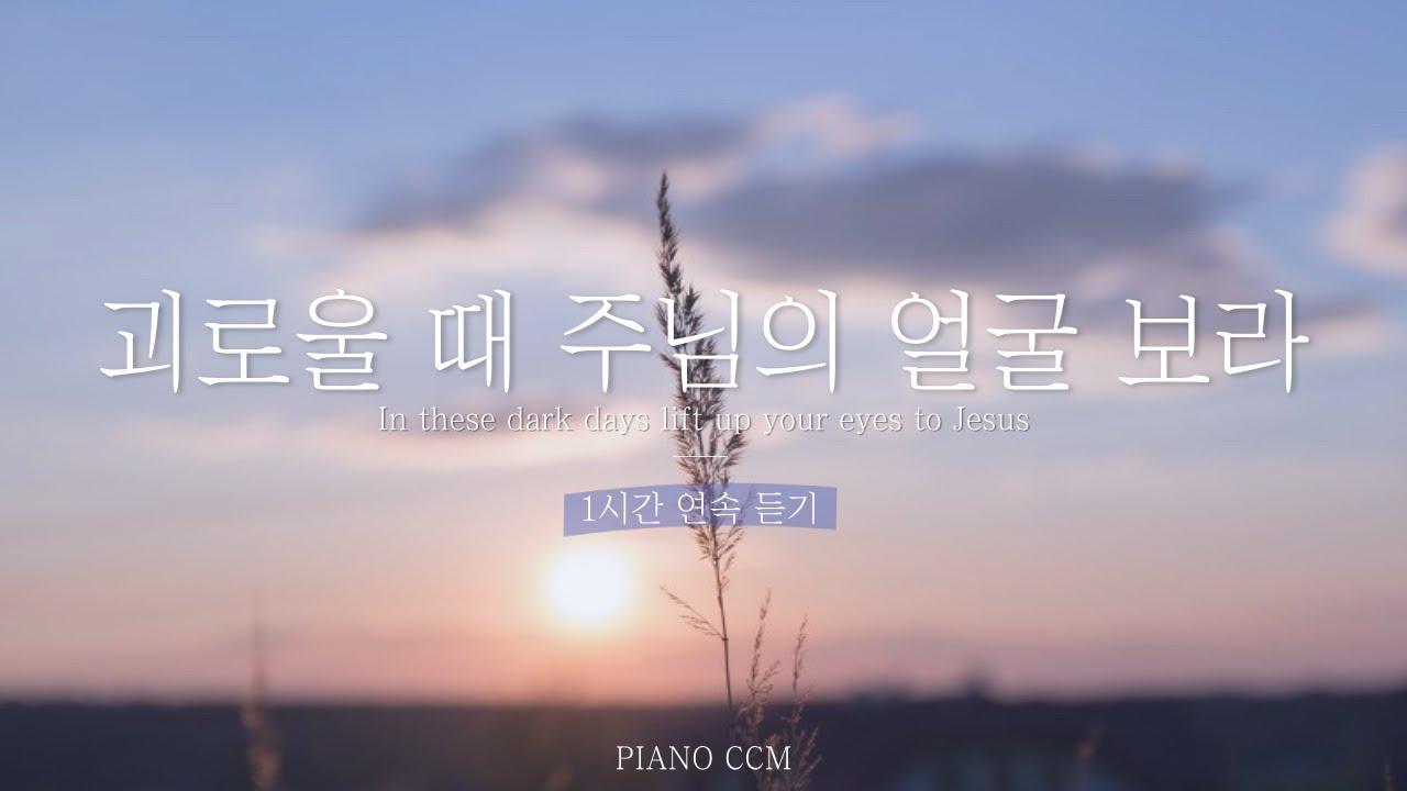 [비파와 수금] 괴로울 때 주님의 얼굴 보라 (Piano 유진희) / 1시간 듣기