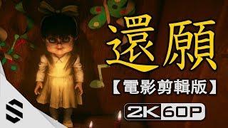 【 還願 】2小時電影剪輯版(中文字幕) - 無旁白、電影式運鏡、避免3D暈 - PC特效全開2K60FPS - 还愿 Devotion