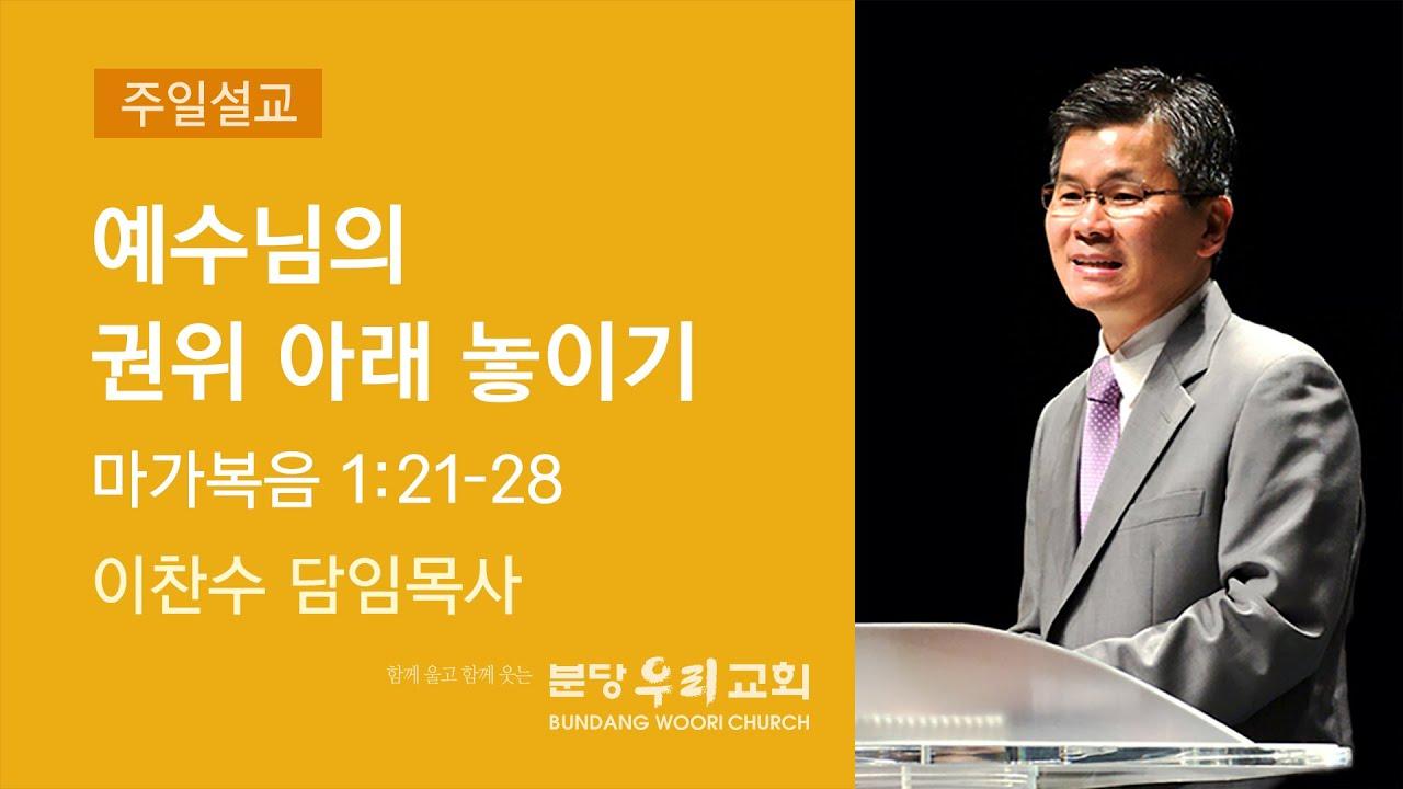 2020-03-29 설교 | 예수님의 권위 아래 놓이기 | 이찬수 목사 | 분당우리교회 주일설교