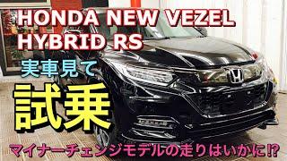ホンダ 新型 ヴェゼル ハイブリッド RS 実車見て試乗してきたよ☆マイナーチェンジで走りに変化が⁉︎打倒C-HR!HONDA NEW HR-V 2018 HYBRID RS Test Drive