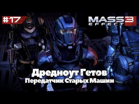 Дредноут гетов | Mass Effect 3 - #17