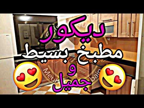 Cuisine En Hêtre Simple Est Belle Youtube