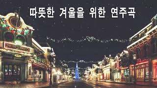 따뜻한 겨울을 위한 연주곡 - 달콤한 겨울의 밤