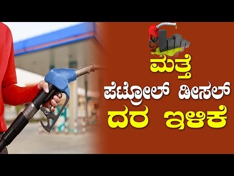 Petrol Price Today has Droped in Karnataka | ಪೆಟ್ರೋಲ್ ಮತ್ತು