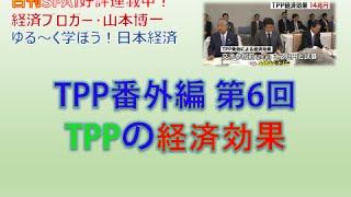 TPPのメリットは実はスゴい! 日刊SPA!山本博一好評連載中!⇒http://bi...